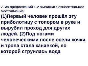 7.Из предложений 1-2 выпишите относительное местоимение. (1)Первый человек