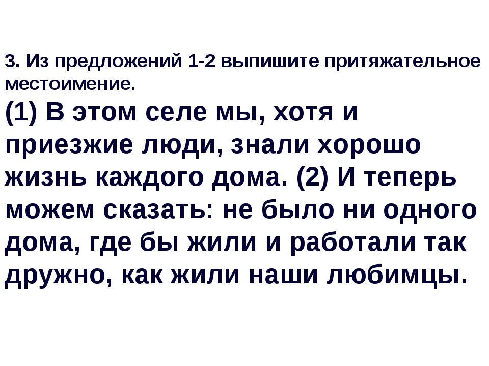 3.Из предложений 1-2 выпишите притяжательное местоимение. (1) В этом селе м...