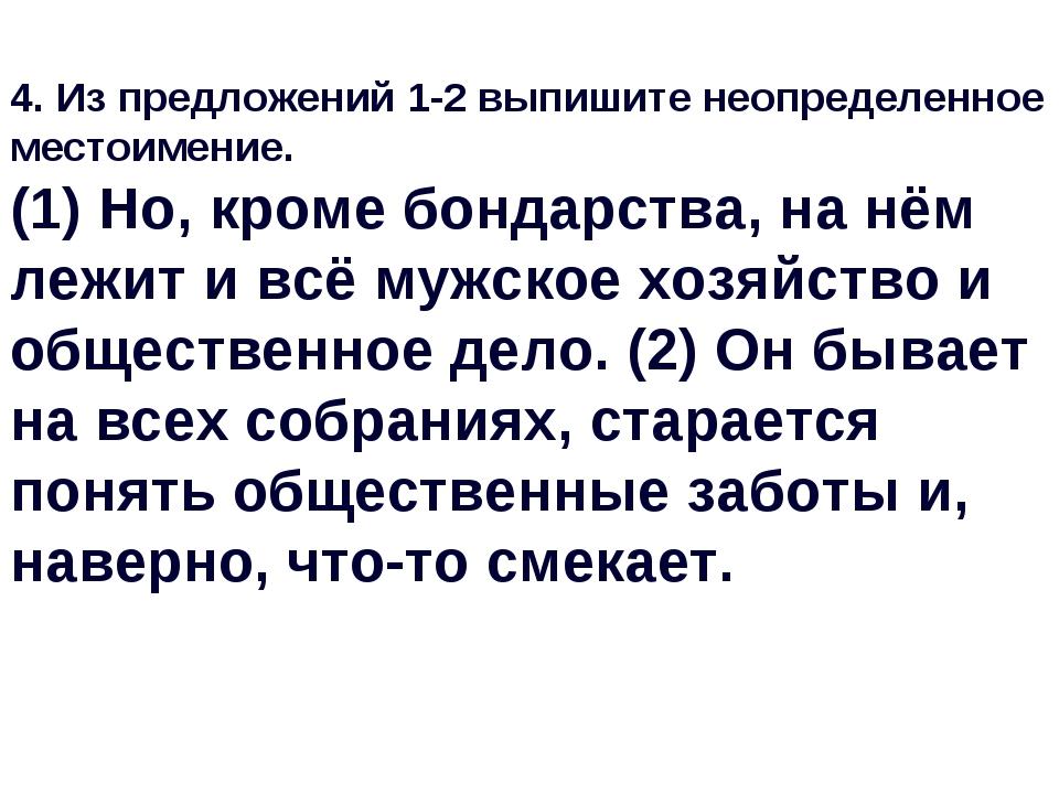 4.Из предложений 1-2 выпишите неопределенное местоимение. (1) Но, кроме бон...