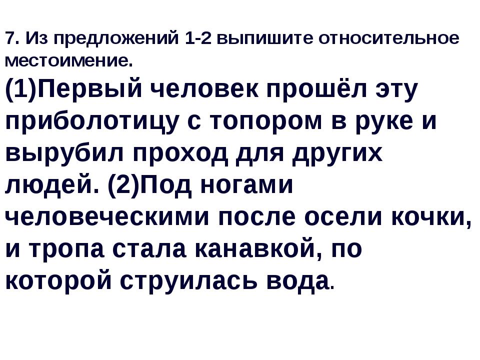 7.Из предложений 1-2 выпишите относительное местоимение. (1)Первый человек...