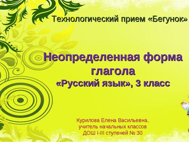 Технологический прием «Бегунок» Курилова Елена Васильевна, учитель начальных...