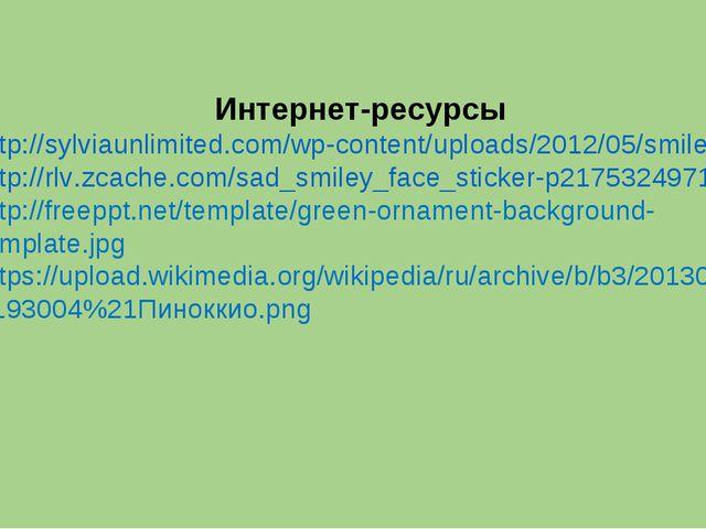 Интернет-ресурсы http://sylviaunlimited.com/wp-content/uploads/2012/05/smiley...