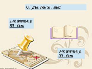 1)Кімнің?ненің?шығыс септігінің сұрақтары ма? ИяЖоқ 2)Атаусептігінің жалғаул