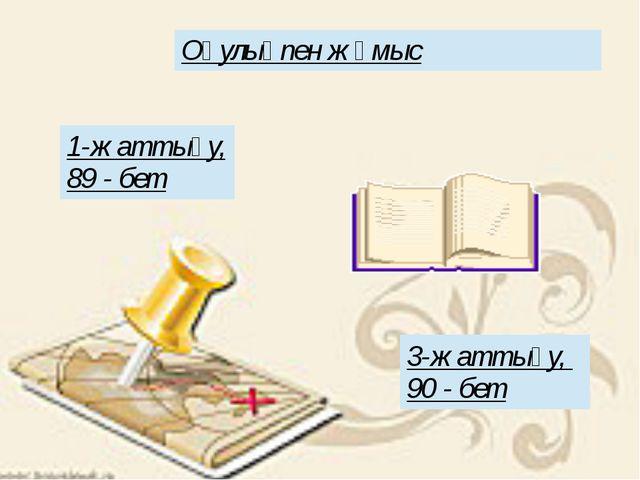 1)Кімнің?ненің?шығыс септігінің сұрақтары ма? ИяЖоқ 2)Атаусептігінің жалғаул...