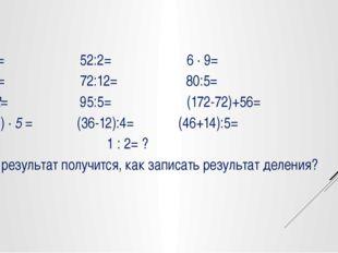 270:9 = 52:2= 6 ∙ 9= 34 ∙ 5 = 72:12= 80:5= 64 : 32= 95:5= (172-72)+56= (19+8