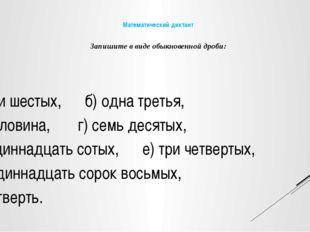 а) три шестых, б) одна третья, в) половина, г) семь десятых, д) одиннадцать