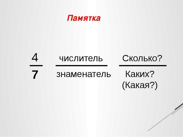 Памятка 4 7 числитель знаменатель Сколько? Каких? (Какая?)
