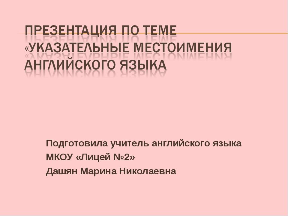 Подготовила учитель английского языка МКОУ «Лицей №2» Дашян Марина Николаевна