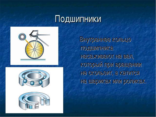 Подшипники Внутреннее кольцо подшипника насаживают на вал, который при вращен...