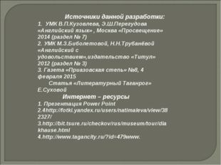 Источники данной разработки: 1. УМК В.П.Кузовлева, Э.Ш.Перегудова «Английски