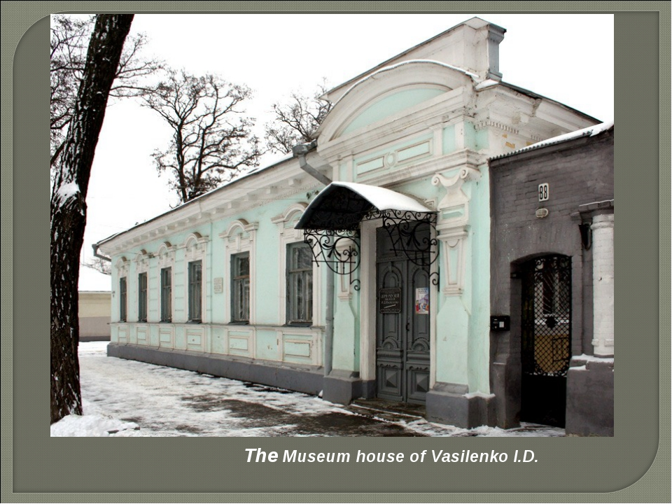 The Museum house of Vasilenko I.D.
