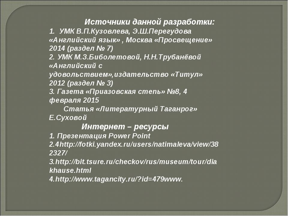 Источники данной разработки: 1. УМК В.П.Кузовлева, Э.Ш.Перегудова «Английски...
