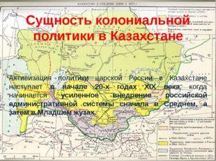 Сущность колониальной политики в Казахстане Активизация политики царской Росс