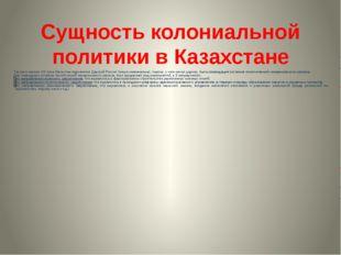 Так как в начале XIX века Казахстан подчинялся Царской России только номиналь