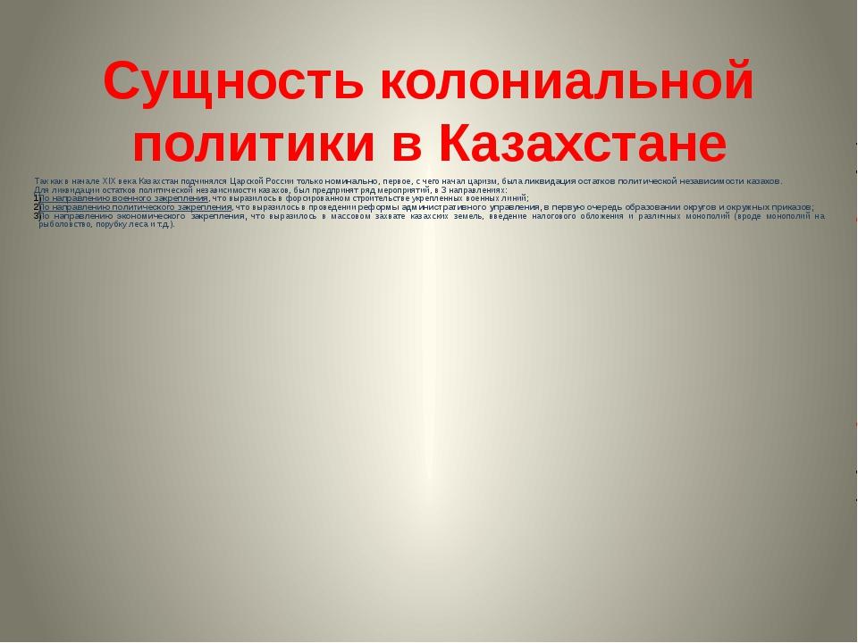 Так как в начале XIX века Казахстан подчинялся Царской России только номиналь...
