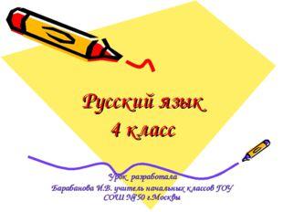 Русский язык 4 класс Урок разработала Барабанова И.В. учитель начальных класс