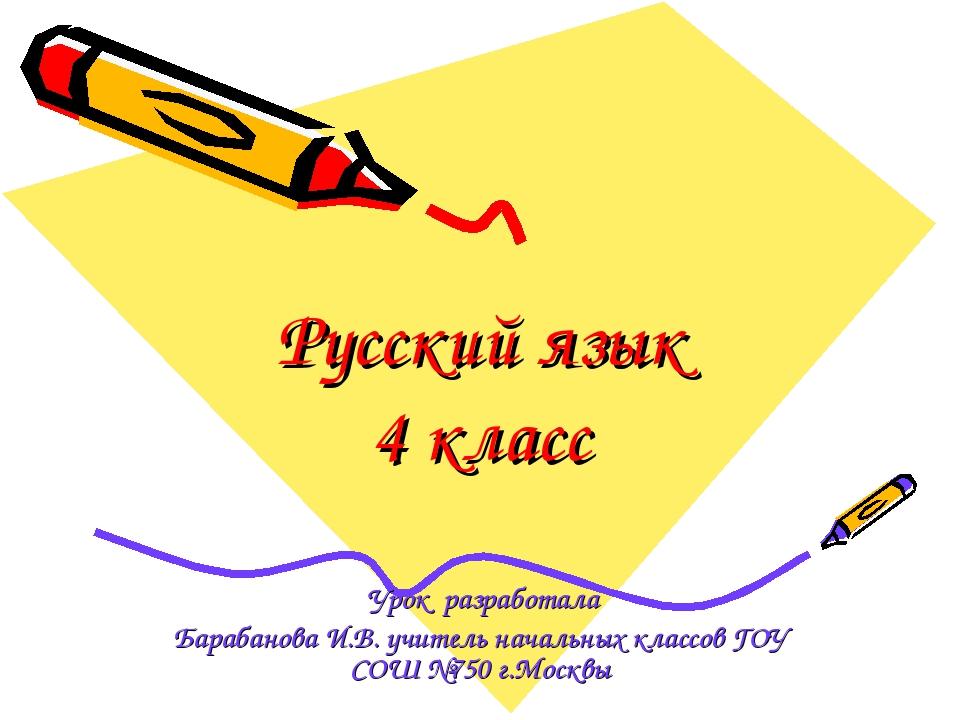 Русский язык 4 класс Урок разработала Барабанова И.В. учитель начальных класс...