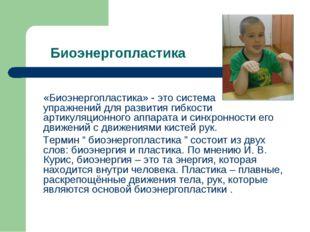 Биоэнергопластика «Биоэнергопластика» - это система упражнений для развития