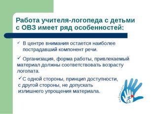 Работа учителя-логопеда с детьми с ОВЗ имеет ряд особенностей: В центре внима