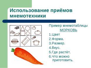 Использование приёмов мнемотехники Пример мнемотаблицы МОРКОВЬ 1.Цвет 2.Форма
