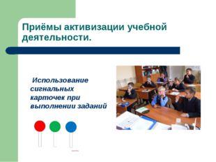 Приёмы активизации учебной деятельности.  Использование сигнальных карточек