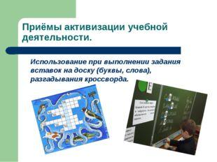 Приёмы активизации учебной деятельности. Использование при выполнении задани