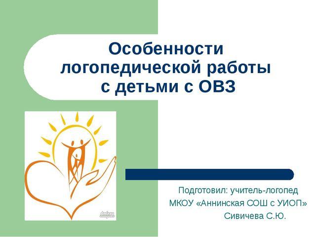 Особенности логопедической работы с детьми с ОВЗ Подготовил: учитель-логопед...