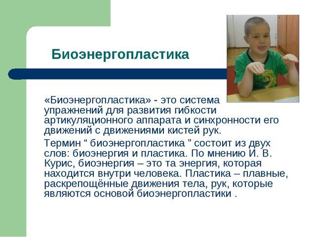 Биоэнергопластика «Биоэнергопластика» - это система упражнений для развития...