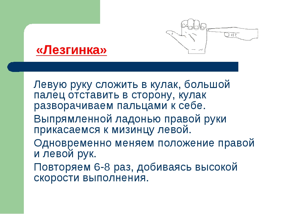«Лезгинка» Левую руку сложить в кулак, большой палец отставить в сторону, ку...