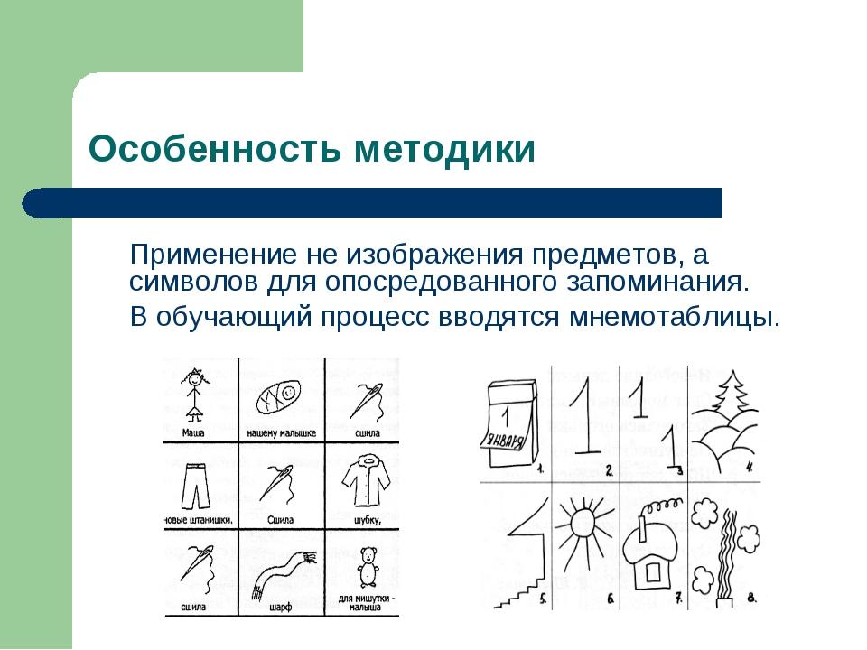 Особенность методики Применение не изображения предметов, а символов для опо...