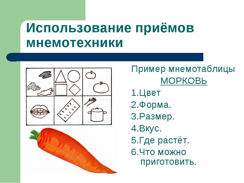 Использование приёмов мнемотехники Пример мнемотаблицы МОРКОВЬ 1.Цвет 2.Форма...