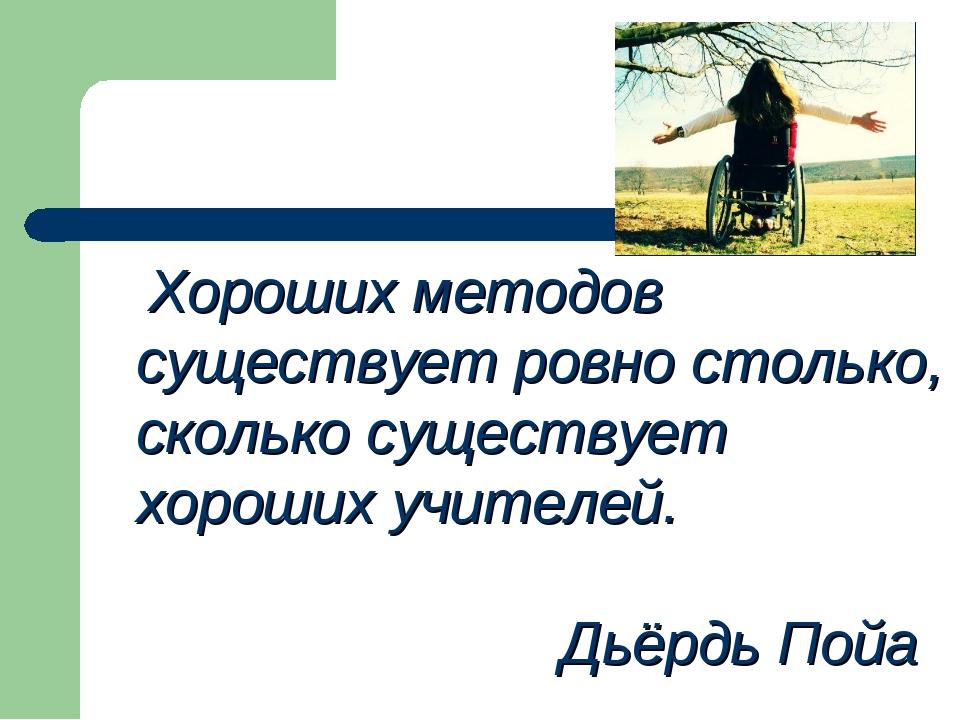 Хороших методов существует ровно столько, сколько существует хороших учителе...