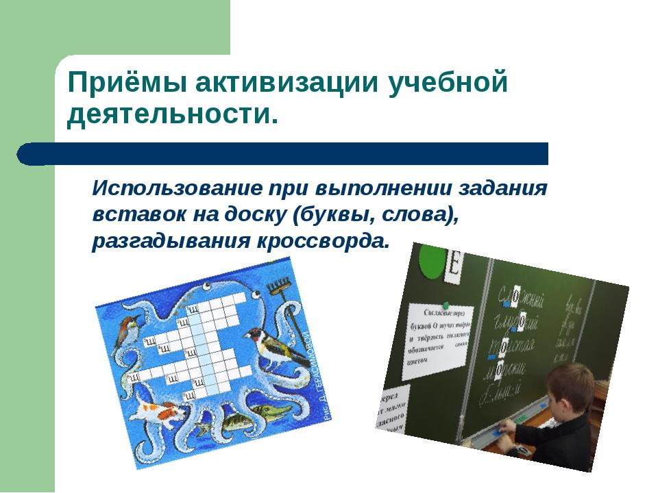 Приёмы активизации учебной деятельности. Использование при выполнении задани...
