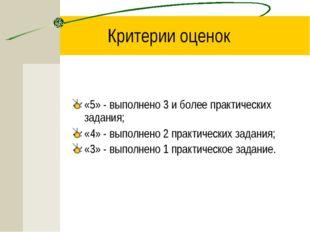 Критерии оценок «5» - выполнено 3 и более практических задания; «4» - выполне