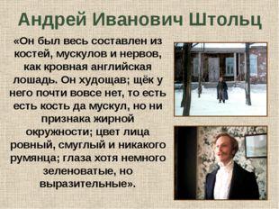 Андрей Иванович Штольц «Он был весь составлен из костей, мускулов и нервов, к