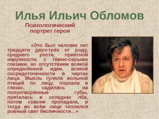 Илья Ильич Обломов Психологический портрет героя «Это был человек лет тридцат