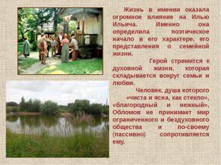 Жизнь в имении оказала огромное влияние на Илью Ильича. Именно она определила