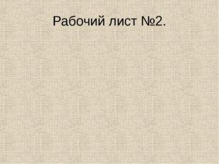 Рабочий лист №2.