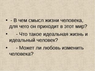 - В чем смысл жизни человека, для чего он приходит в этот мир? - Что такое и