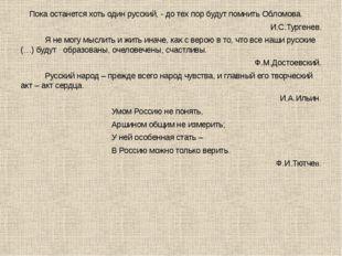 Пока останется хоть один русский, - до тех пор будут помнить Обломова. И.С.