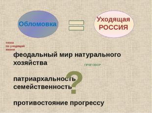 Обломовка Уходящая РОССИЯ феодальный мир натурального хозяйства патриархальн