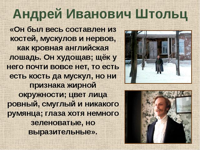 Андрей Иванович Штольц «Он был весь составлен из костей, мускулов и нервов, к...
