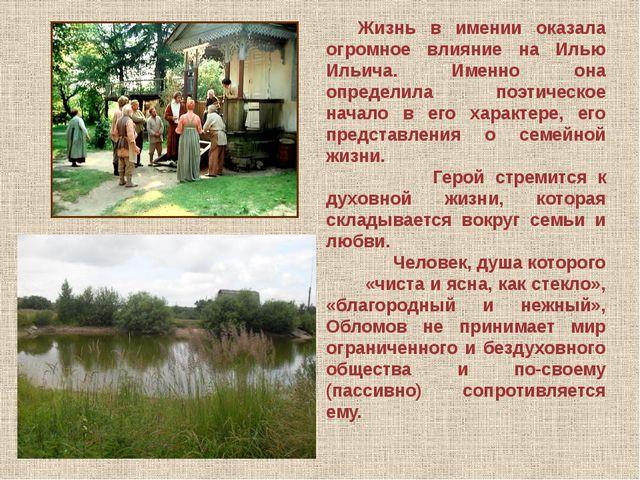 Жизнь в имении оказала огромное влияние на Илью Ильича. Именно она определила...