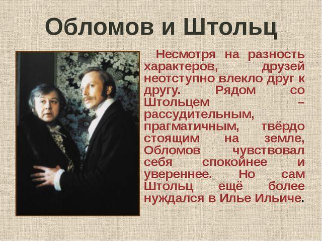 Обломов и Штольц Несмотря на разность характеров, друзей неотступно влекло др...