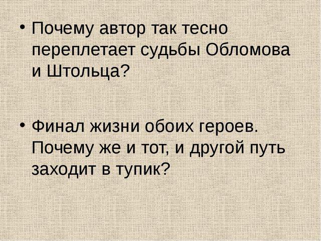 Почему автор так тесно переплетает судьбы Обломова и Штольца? Финал жизни обо...