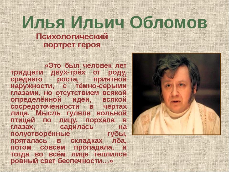 Илья Ильич Обломов Психологический портрет героя «Это был человек лет тридцат...