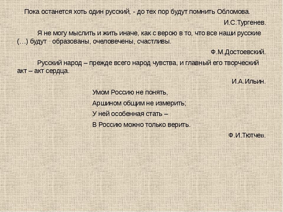 Пока останется хоть один русский, - до тех пор будут помнить Обломова. И.С....