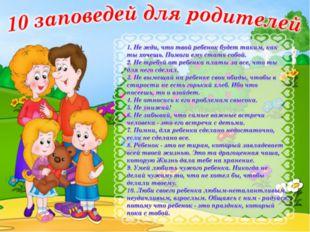 Наши родители! Заботливые Внимательные Веселые
