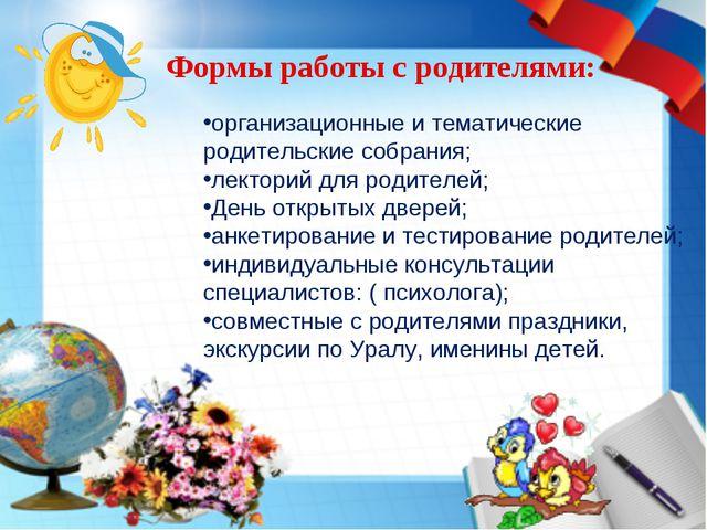Формы работы с родителями: организационные и тематические родительские собран...