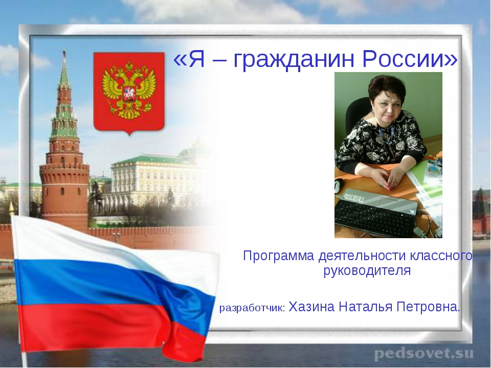 Программа деятельности классного руководителя разработчик: Хазина Наталья Пет...